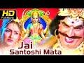 Telugu Devotional Movie | Jai Santoshi Mata | Telugu Full Movie