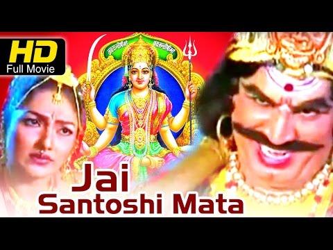 Telugu Devotional Movie | Jai Santoshi...