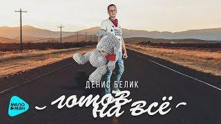 Денис Белик  -  Готов на всё (Альбом 2017)