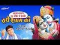 LATEST KRISHNA BHAJAN    झाँकी राधा श्याम की    RAKESH KALA    AAO BASAYE MAN MANDIR MEIN