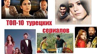 ТОП - 10 самых популярных турецких сериала