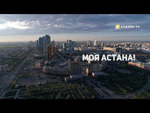 «Моя Астана» фильм