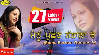 AMRITA VIRK l MAINU POUCHAN NANANA VE l ANAND MUSIC LATEST PUNJABI SONG 2019 l