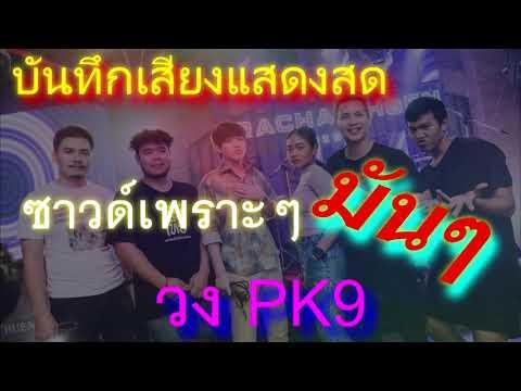 วง PK9 โคตรมันส์❗ (( แนวเพลงวาไรตี้,90 )) #วงมาแรงแห่งยุค