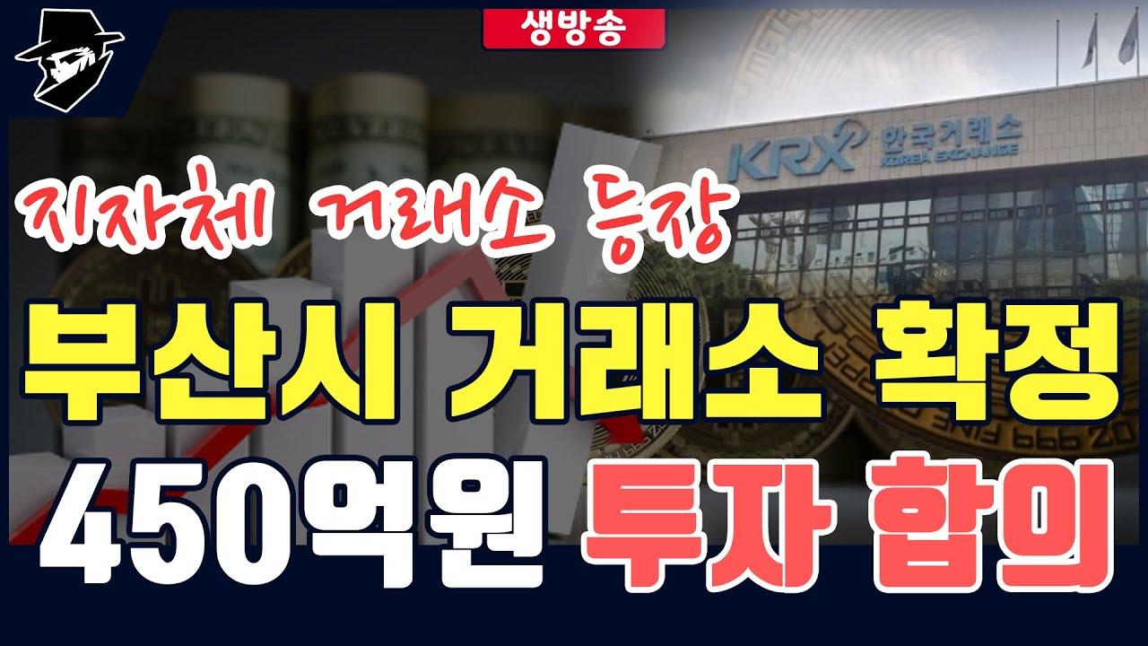 부산 비트코인 거래소 설립 연준 금리동결 양적완화 지속 업비트 빗썸 가상자산
