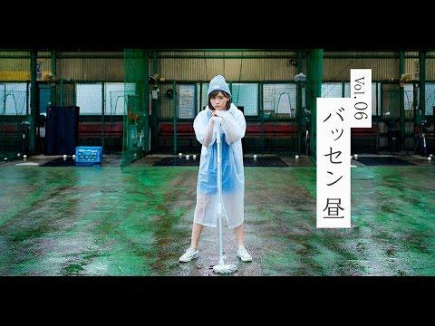 Vol.06 バッセン昼  編 *30秒 _ マッチングアプリ * with *