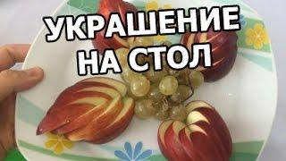 Украшения из яблока и апельсина. Как красиво оформить стол фруктами!