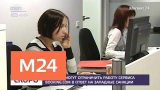 Работу сервиса Booking.com могут ограничить в России - Москва 24