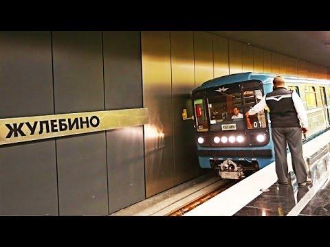 Открытие участка Выхино - Лермонтовский проспект - Жулебино Московского Метрополитена