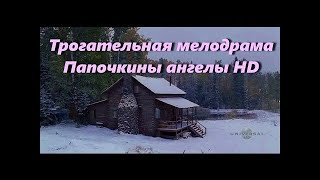 Трогательная мелодрама - Папочкины ангелы HD.  Лучшие Фильмы про любовь, Романтическое кино