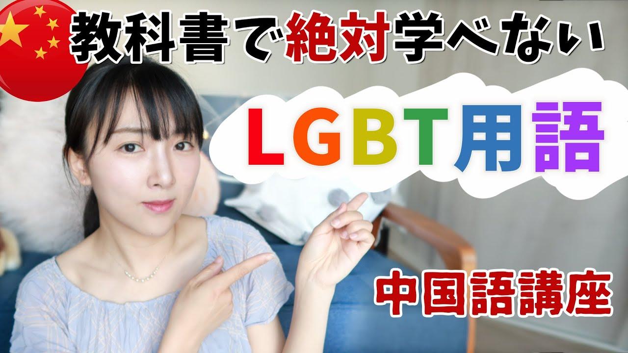 【🏳️🌈LGBT用語】教科書で絶対学べない中国語🇨🇳「同志」の意味を知らないと…💦