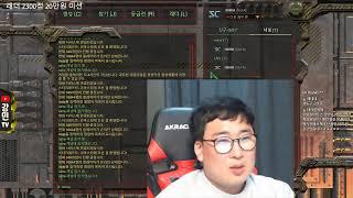 [ NalrA 강민 Live ] 스타 래더 스타크래프트 팀플 빨무 Starcraft (2020-08-06)