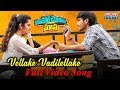 Vellake Vadilellake Full Video Song || Cinema Chupistha Maava Movie || Raj Tarun || Avika Gor