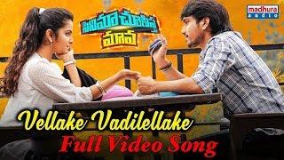 Vellake Vadilellake Full Video Song    Cinema Chupistha Maava Movie    Raj Tarun    Avika Gor