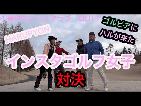インスタゴルフ女子とラウンド!ゴルピアに春(HARU)が来た♫【①美作カントリーOUT1】