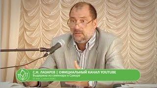 С.Н. Лазарев   Этика в отношении к Богу