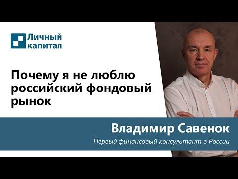 Почему я не люблю  российский фондовый рынок