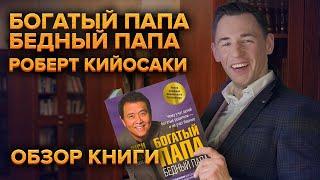 Обзор самой популярной книги по финансам \