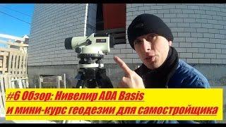 #6 Обзор: Нивелир ADA Basis и мини курс геодезии для самостройщика