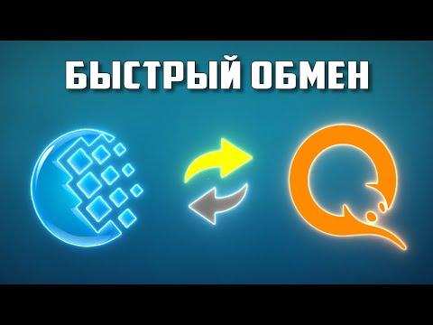 Как обменять WebMoney на Qiwi?