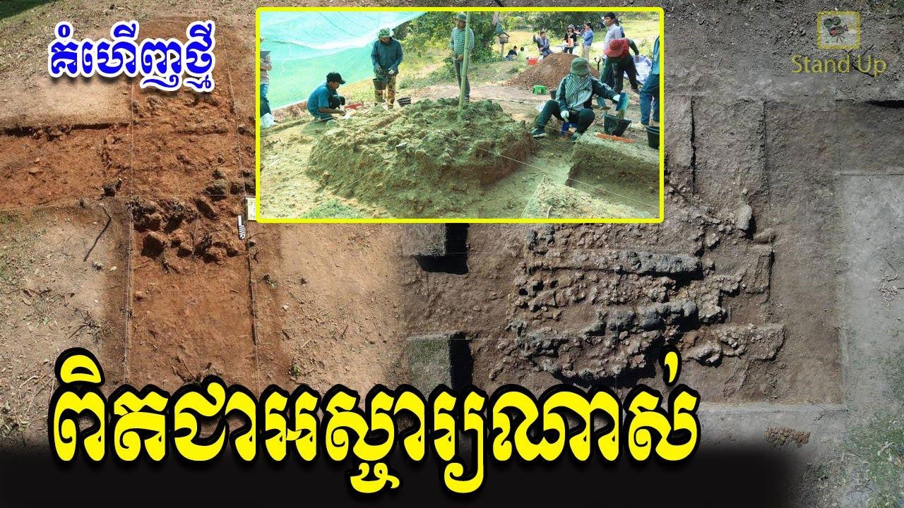ក្តៅៗ អ្នកជំនាញអាជ្ញាធរជាតិអប្សរាធ្វើកំណាយស្រាវជ្រាវបុរាណវិទ្យា រកឃើញឡដុតភាជន៍, Khmer, Stand Up