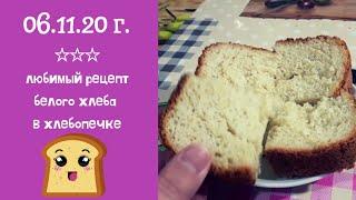 Любимый рецепт хлеба в хлебопечке VLOG 06 11 20