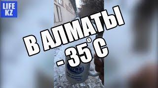 Морозы в Алматы - 30 С