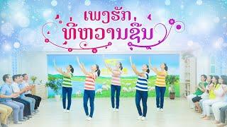 Lao Christian song - ເພງຮັກທີ່ຫວານຊື່ນ