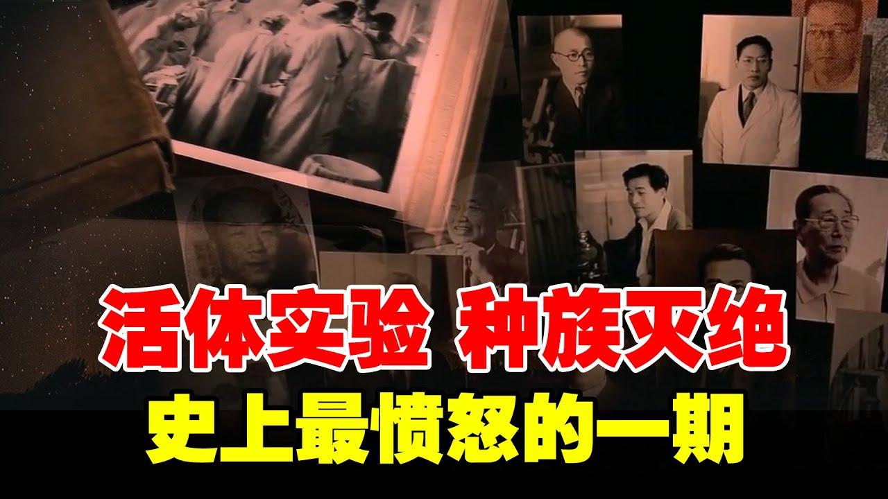 揭露滅絕人性的731部隊:進行殘暴活體實驗,為何罪惡滔天卻免於罪罰?!【紅桃K日記】
