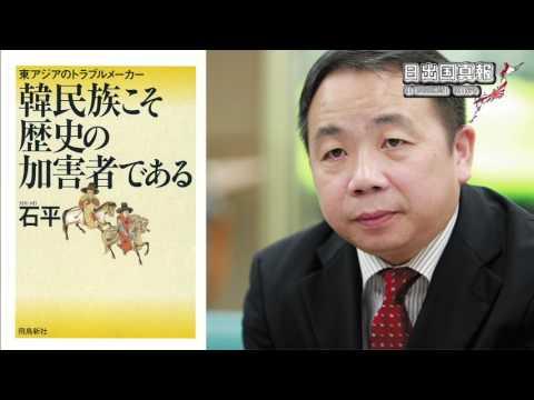 石平著書「韓民族こそ歴史の加害者である」【日出国真報】