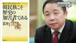石平著書「韓民族こそ歴史の加害者である」【日出国真報】 thumbnail