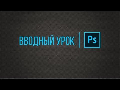 Фотошоп. История. Версии. Язык интерфейса #Photoshop #Adobephotoshop