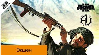 Талиб против ВДВ ЂЂЂ ArmA 3 Серьезные игры Тушино mTSG