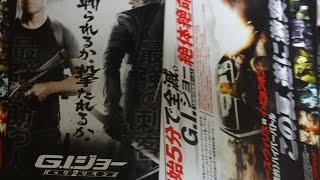 G I ジョー バック2リベンジ (A) (2013) 上映延期前 映画チラシ チャニング・テイタム