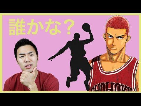 現役NBA選手で、スラムダンクの桜木花道に一番似ているのは誰?
