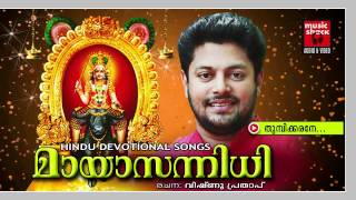 തുംബിക്കരനേ  | Hindu Devotional Songs Malayalam | Mayasannidhi | Vishnu Devotional Song