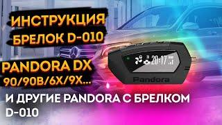 видео Релейный модуль Pandora RMD-7 DXL