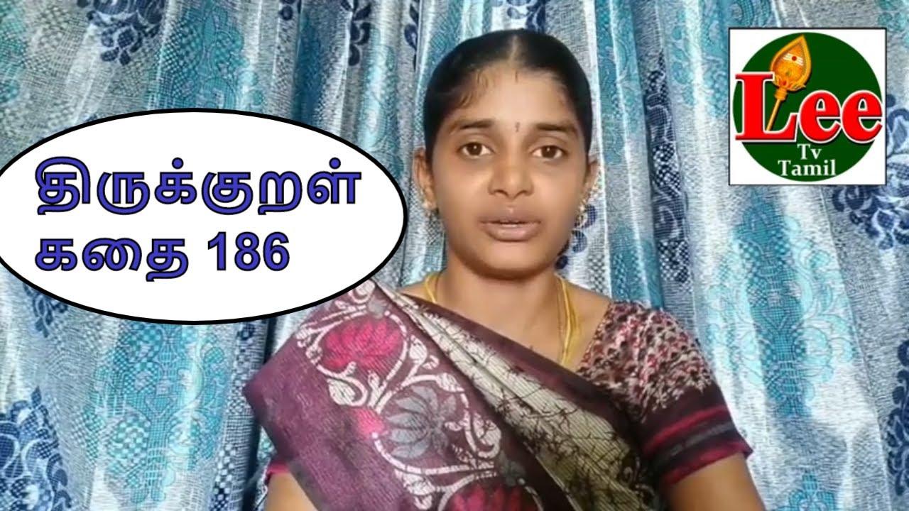 திருக்குறள் கதை186   Tamil   Lee Tv Tamil   Tamil Speech Story   Thirukkural Story