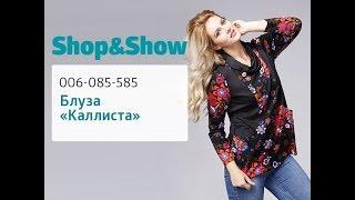 Блуза «Каллиста». Shop & Show (мода)