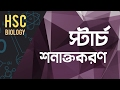 ০৭৬) অধ্যায় ৩ - কোষ রসায়ন : Starch সনাক্তকরণ (Identification of Starch) [HSC | Admission]