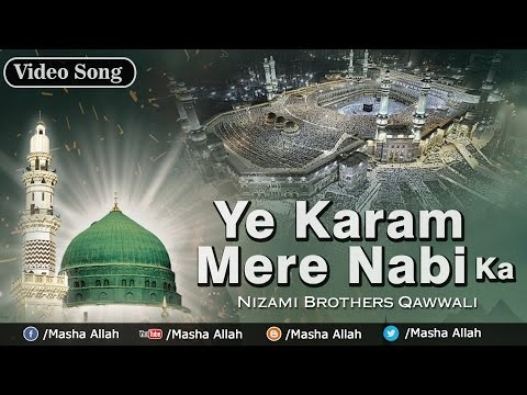 Ye Karam Mere Nabi Ka | Nizami Brothers Qawwali | 2016 | Khwaja Moinuddin | Nabi Qawwali Song