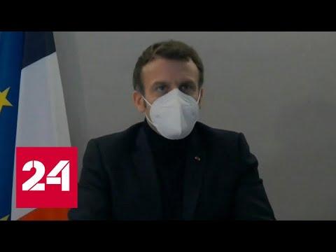Макрон заболел коронавирусом, но французы не паникуют - Россия 24