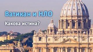 Ватикан и НЛО. Какова истина? (запись трансляции)