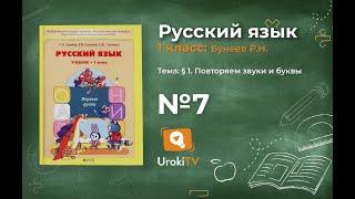 Упражнение 7 — Русский язык 1 класс (Бунеев Р.Н., Бунеева Е.В., Пронина О.В.)