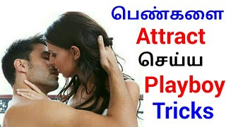 Simple Secret Tricks of Playboy to Attract a Girls