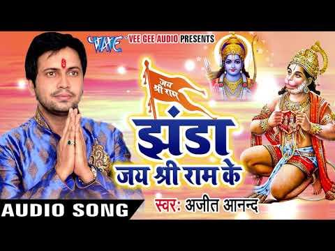 2017 का नया सबसे हिट गाना - Ajit Anand - Jhanda Jay Shri Ram Ke - Bhojpuri Hit Songs 2017