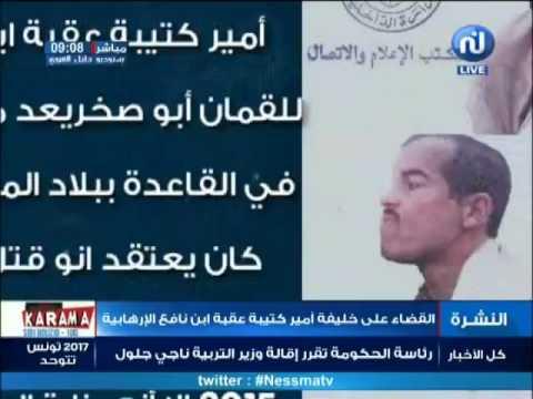 القضاء على خليفة أمير كتيبة عقبة ابن نافع الإرهابية