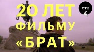 """20 лет фильму Алексея Балабанова """"Брат"""""""