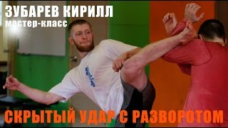 Karate lesson. Hidden kick ushiro geri   Скрытый удар уширо гери от Зубарева Кирилла