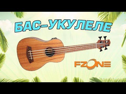 Бас-укулеле FZONE FZUB-003 и FZONE FZUB-004